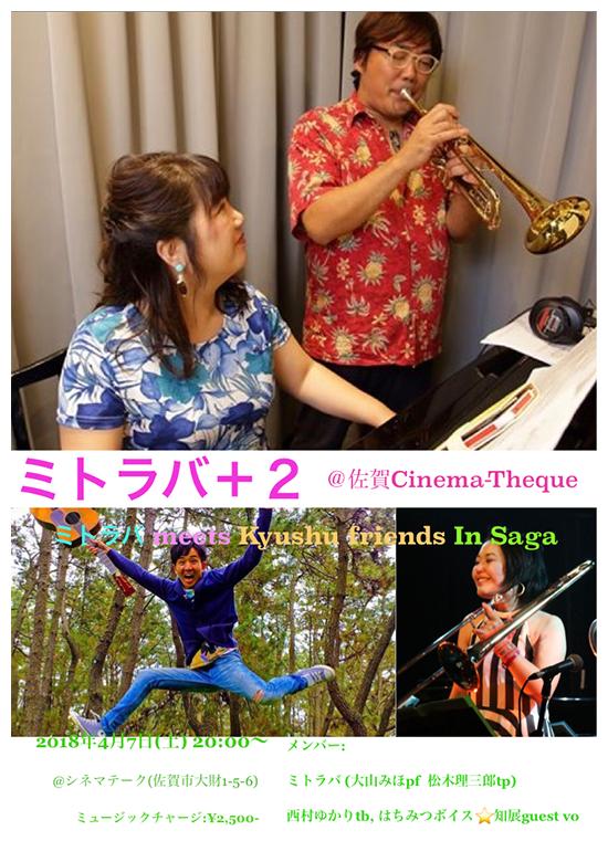 2018年4月7日(土)ミトラバ+2 meets Kyushu friends In Saga ライブ