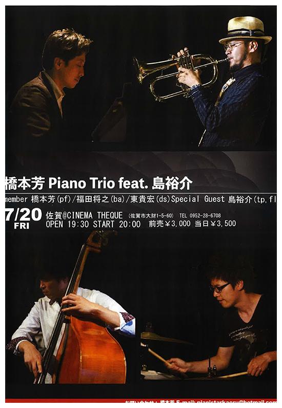 2018年7月20日(金)橋本芳Piano Trio feat.島裕介 ライブ