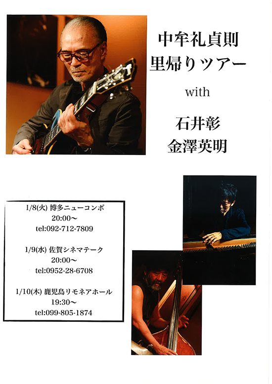 2019年1月9日(水)中牟礼貞則 里帰りツアー with 石井彰・金澤英明 ライブ