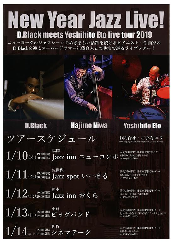 2019年1月14日(月・祝)D.Black meets Yoshihito Eto live tour 2019