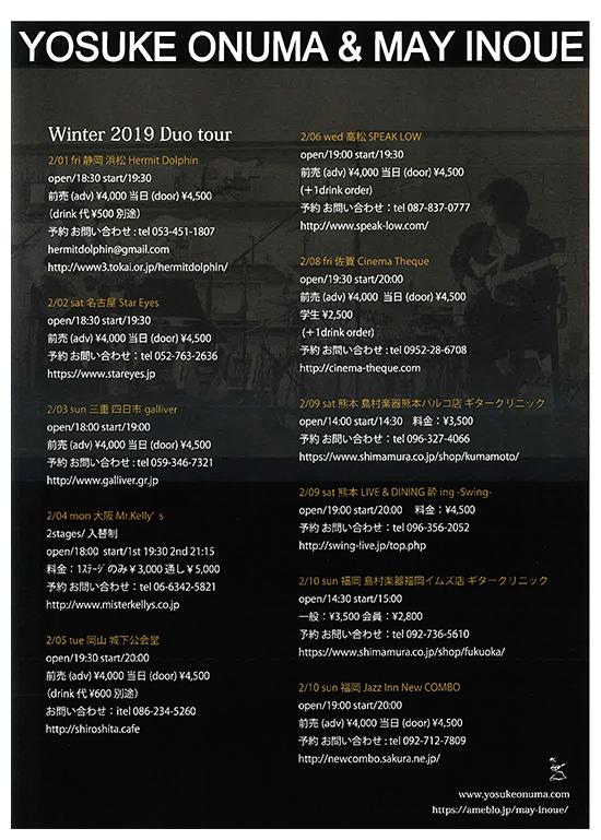 2019年2月8日(金)小沼ようすけ&井上 銘 DUOライブ