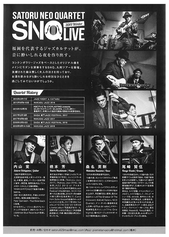2019年2月9日(土)内山 覚 NEO Quartet 2019 Winter LIVE