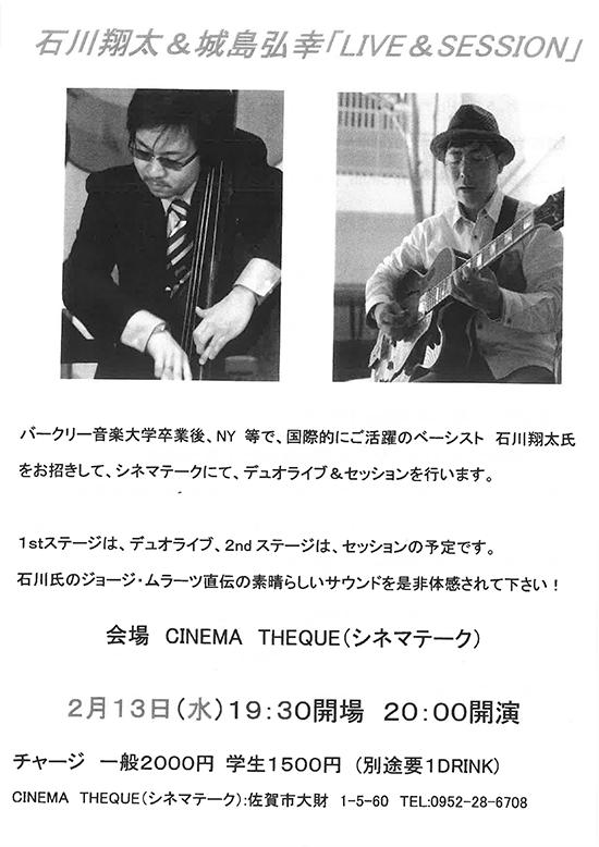 2019年2月13日(水)石川翔太&城島弘幸 DUO ライブ