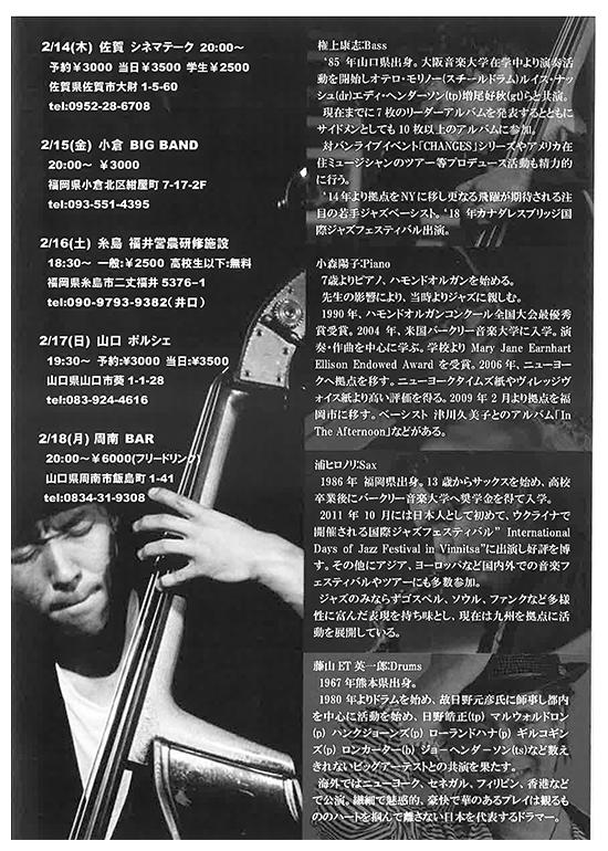 2019年2月14日(水)権上康志 meets E-Three Live Tour 2019