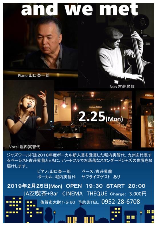 2019年2月25日(月)山口泰一郎&古荘昇龍 DUO 九州ツアー ライブ