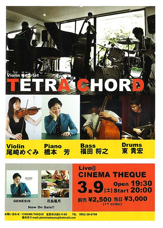 2019年3月9日(土)Violin Quartet