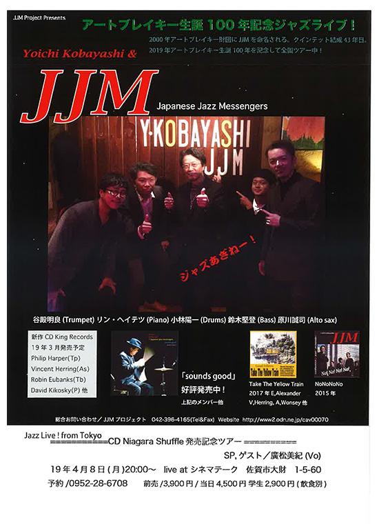 2019年4月8日(月)小林陽一&JJM(Japanese Jazz Messengers)with廣松美紀ライブ