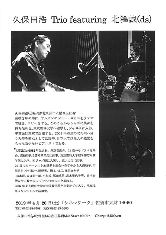 2019年4月20日(土)久保田浩 Trio featuring 北澤誠 ライブ