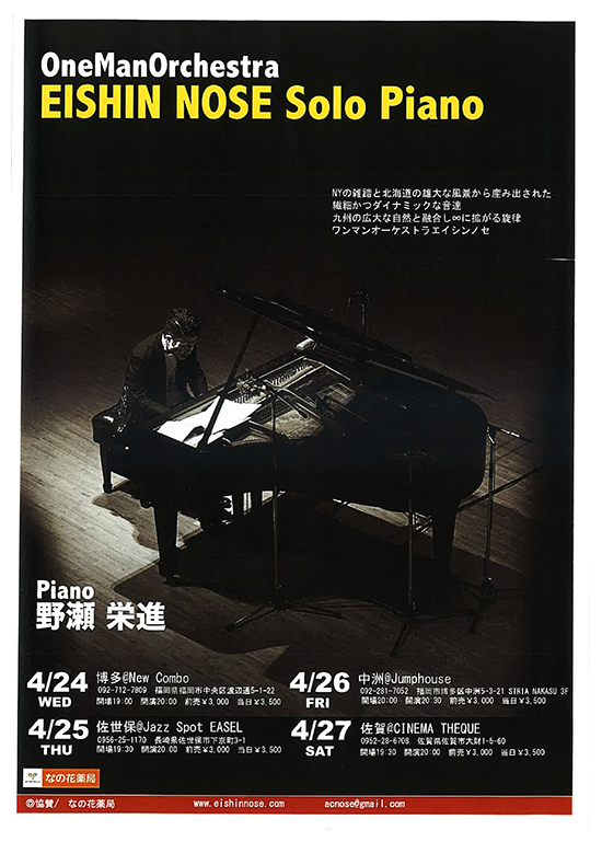 2019年4月27日(土)野瀬栄進ソロ・ピアノ ライブ