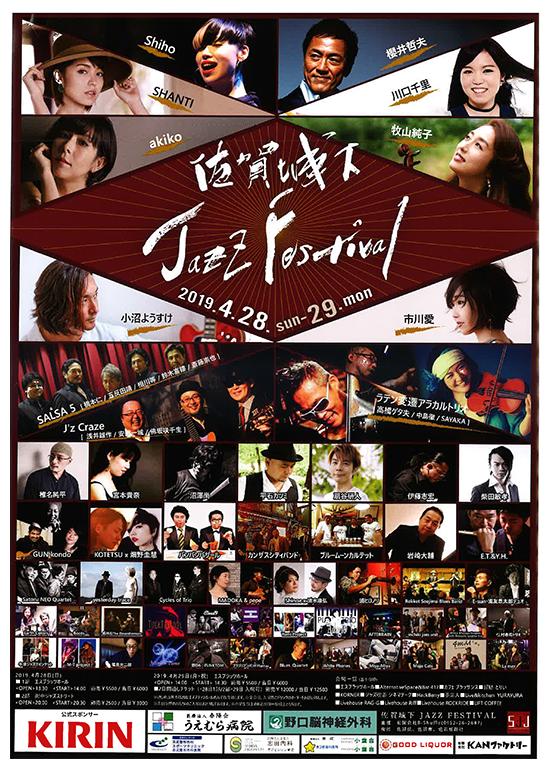 2019年4月28日(日)佐賀城下Jazz Festival 2019
