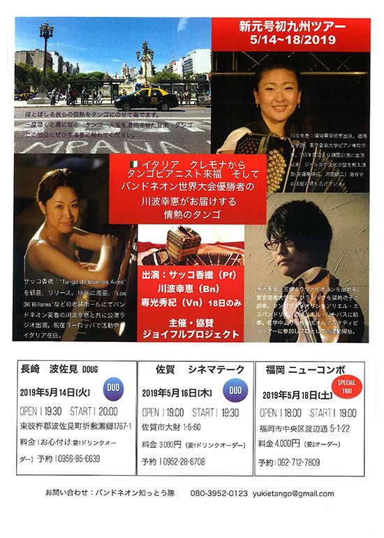 2019年5月16日(木)川浪幸恵・サッコ香織 ヂュオ ライブ