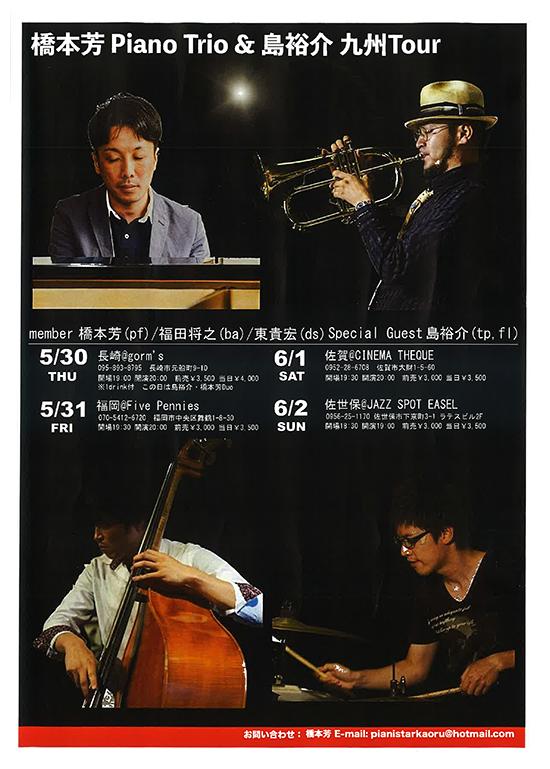 2019年6月1日(土)橋本芳Piano Trio&島裕介 九州ツアー