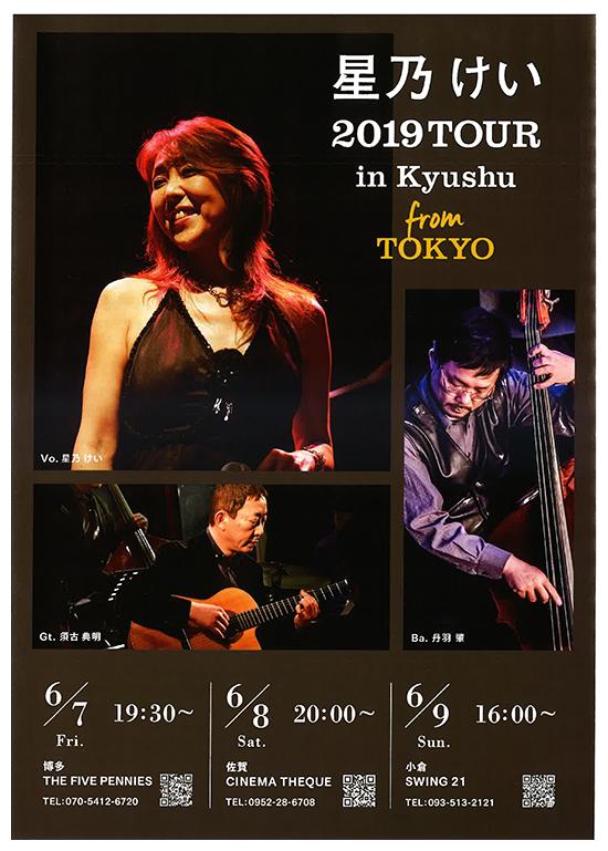 2019年6月8日(土)星乃けい 2019 TOUR in KYUSHU from TOKYO ライブ