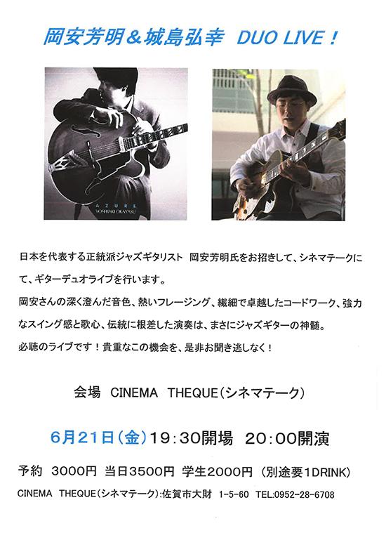 2019年6月21日(金)岡安芳明&城島弘幸DUO LIVE!