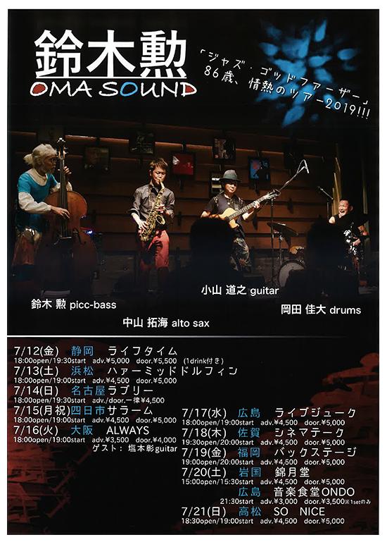 2019年7月18日(木)鈴木勲カルテットOMASOUND2019西日本ツアー
