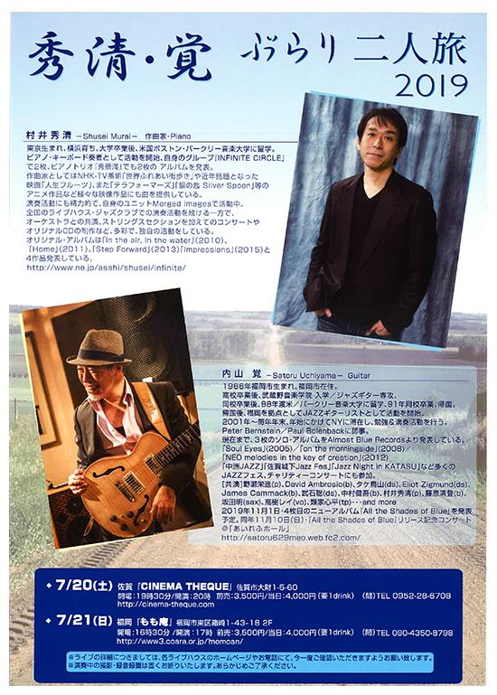 2019年7月20日(土)村井秀清&内山 覚 デュオ ライブ