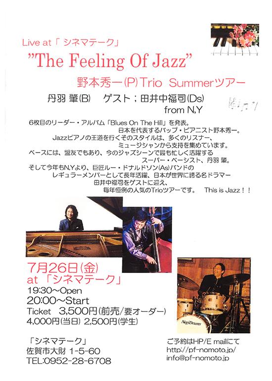 2019年7月26日(金)野本秀一Trio Summerツアー フューチャリング田井中福司from N.Y. ライブ