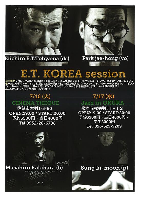 2019年7月16日(火)藤山E.T.英一郎 E.T.KOREA session