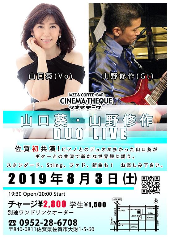 2019年8月3日(土)山口 葵&山野修作 DUO ライブ