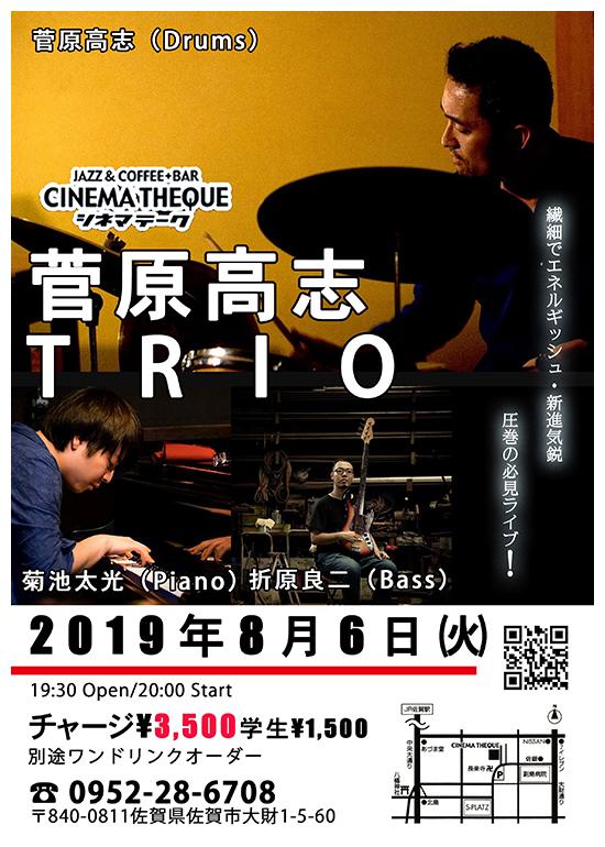 2019年8月6日(火)菅原高志トリオ  LIVE