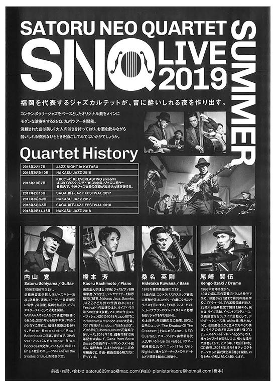 2019年8月24日(土)内山覚 SATORU NEO QUARTET 2019  LIVE