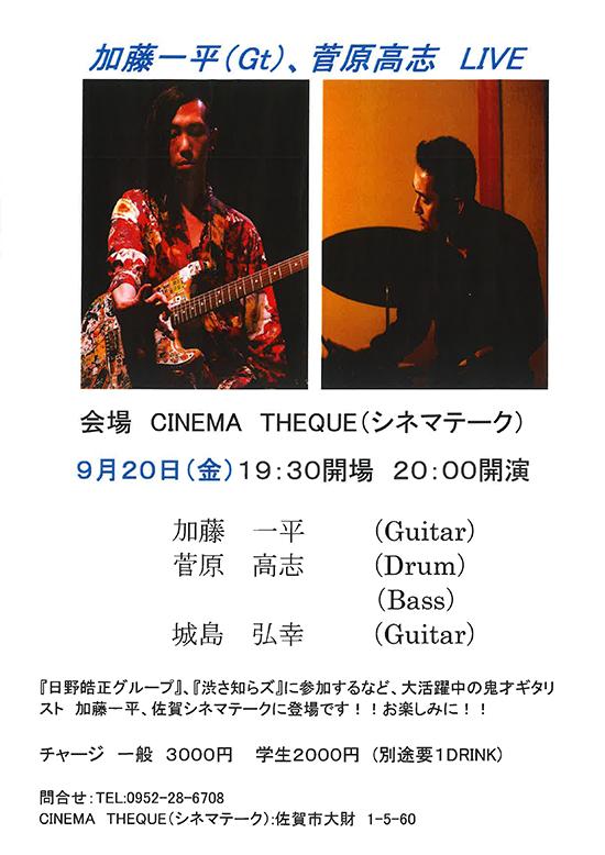 2019年9月20日(金)加藤一平、菅原高志  LIVE