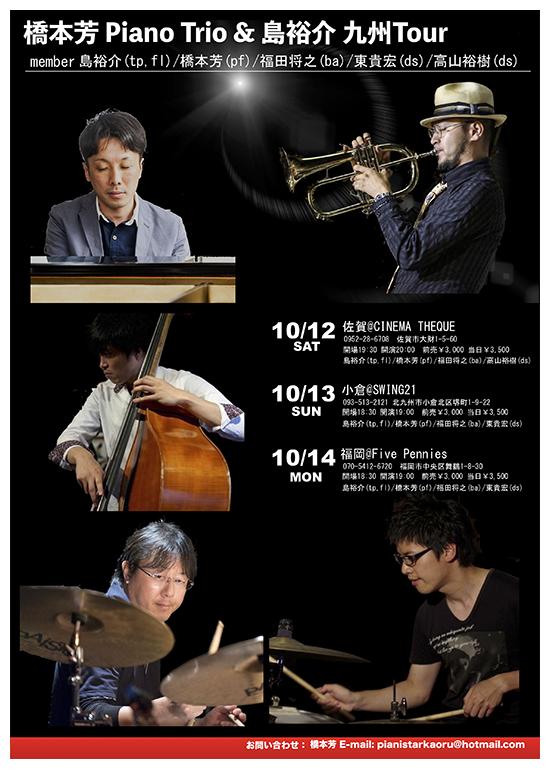 2019年10月12日(土)橋本芳Piano Trio&島裕介 九州ツアー