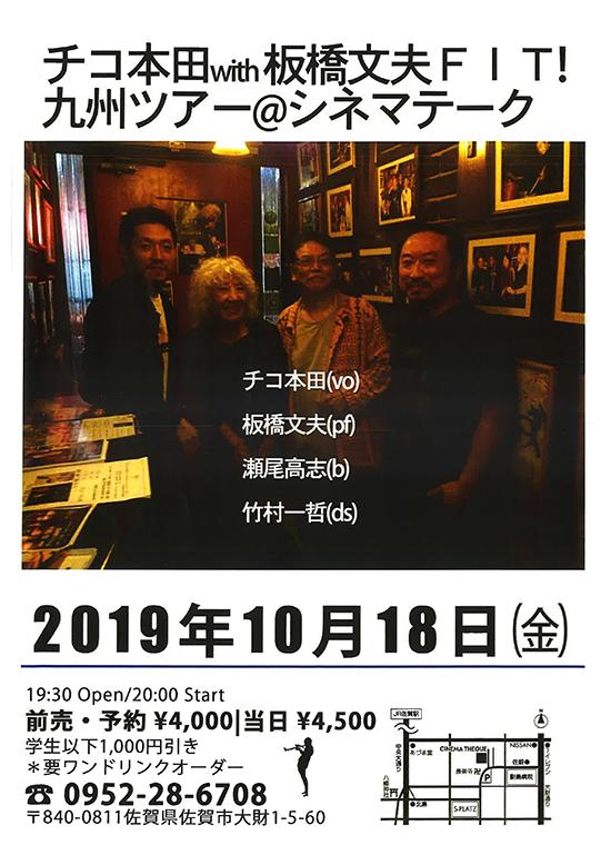 2019年10月18日(金)チコ本田with板橋文夫FIT!九州ツアー