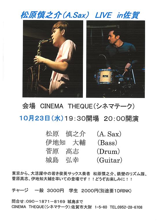 2019年10月23日(水)松原慎之介カルテット ライブ