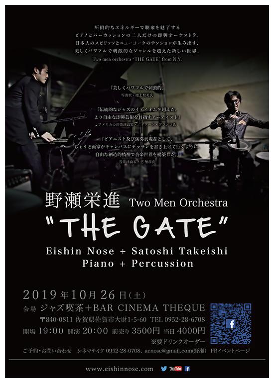 2019年10月26日(土)野瀬栄進&武石聡 THE GATE LIVE