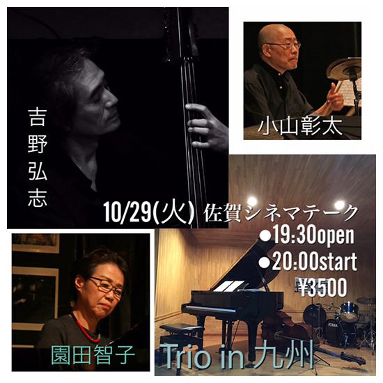 2019年10月29日(火)園田智子・吉野弘志・小山彰太トリオ ライブ