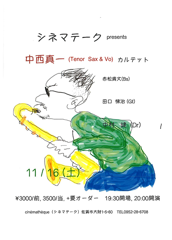 2019年11月16日(土)中西真一カルテット ライブ