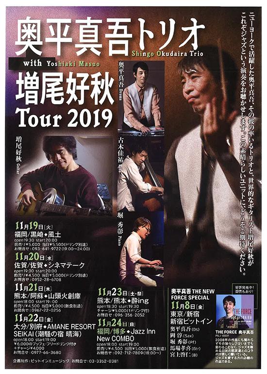 2019年11月20日(水)奥平真吾トリオ with 増尾好秋 Tour 2019