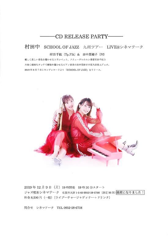 2019年12月9日(月)村田中 SCHOOL OF JAZZ 九州ツアー ライブ
