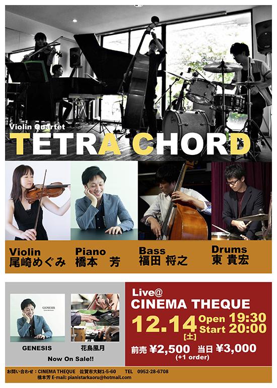 2019年12月14日(土)Violin Quartet