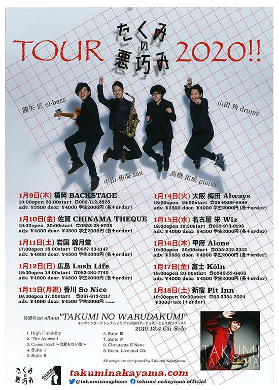 2020年1月10日(金)中山拓海 たくみの悪巧み TOUR 2020 LIVE