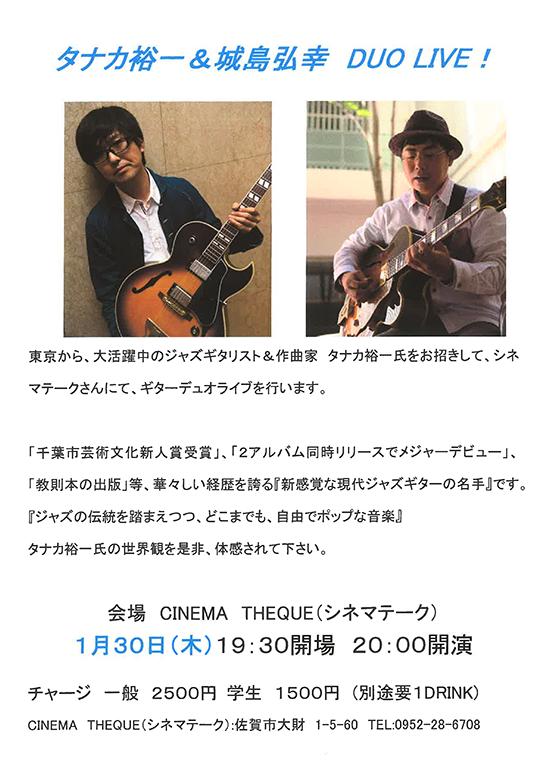 2020年1月30日(木)タナカ裕一&城島弘幸 DUO LIVE