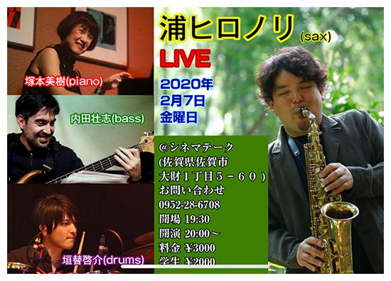 2020年2月7日(金)浦ヒロノリ LIVE