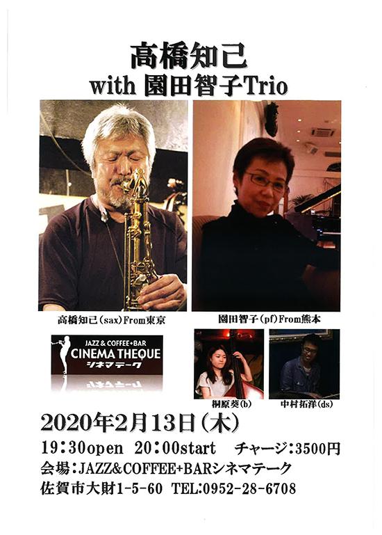 2020年2月13日(木)高橋知己 with 園田智子 Trio ライブ