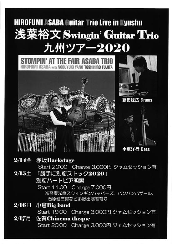2020年2月17日(月)浅葉裕文 Swingin' Guitar Trio 九州ツアー2020 ライブ& セッション