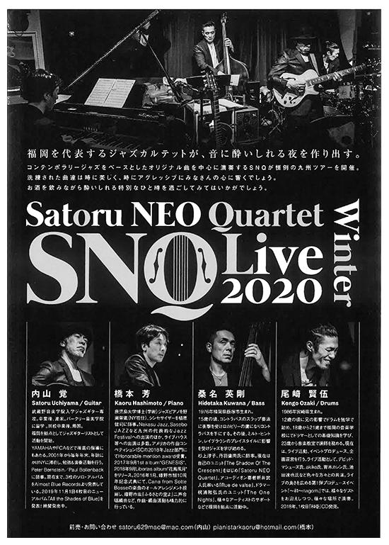 2020年2月29日(土)内山覚 SATORU NEO QUARTET 200  LIVE