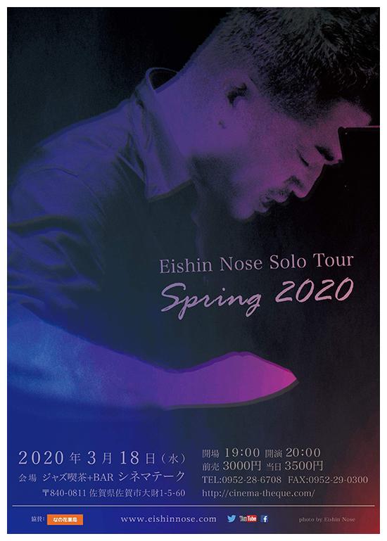 2020年3月18日(水)野瀬栄進ソロ・ピアノ ライブ