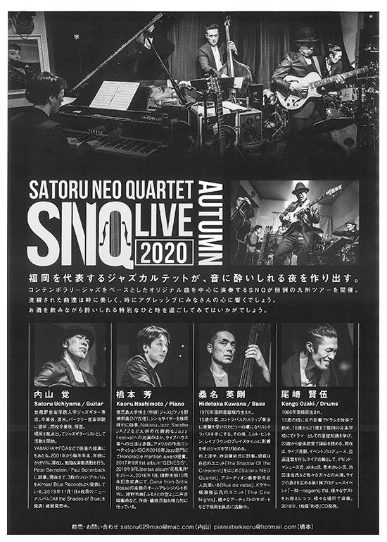 2020年10月24日(土)内山覚 SATORU NEO QUARTET LIVE 2020