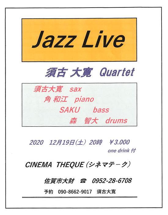 2020年12月19日(土)須古大寛Quartet JAZZ LIVE