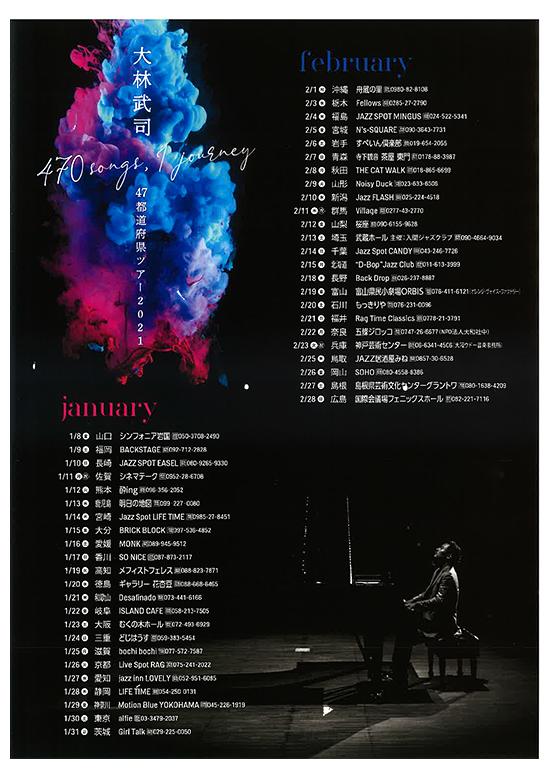 2021年1月11日(月・祝)大林武司 47都道府県ツアー2021