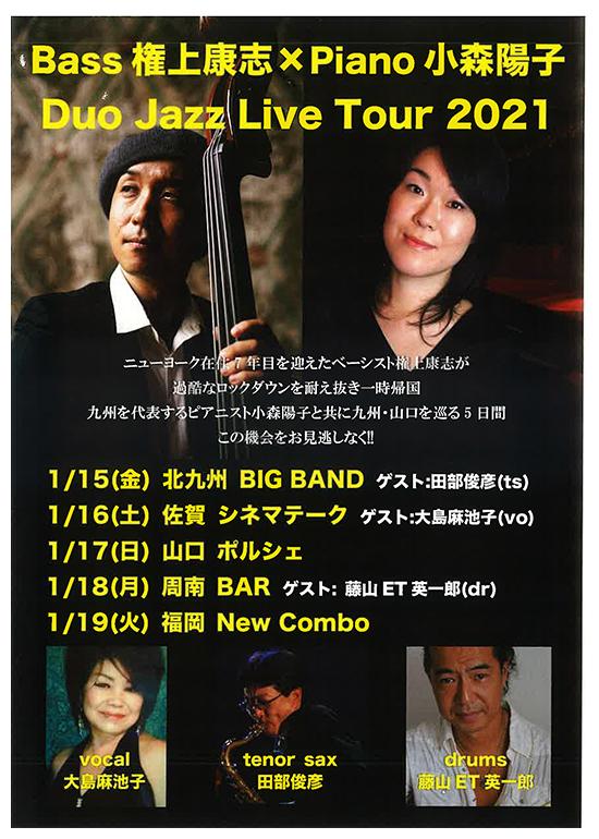 2021年1月16日(土)Bass権上康志×Piano小森陽子Duo Jazz Live Tour 2021