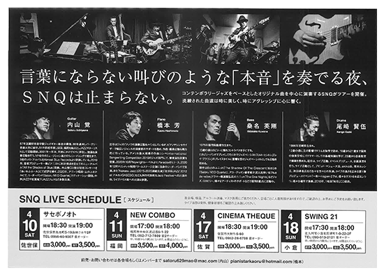 2021年4月17日(土)内山覚 SNQ Live 2021 Spring