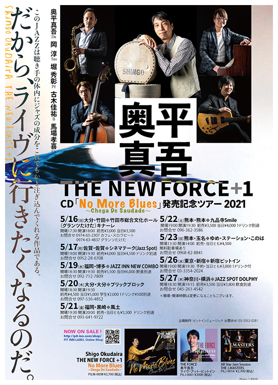 2021年5月17日(月)奥平真吾 THE NEW FORCE+1 CD発売記念ツアー2021