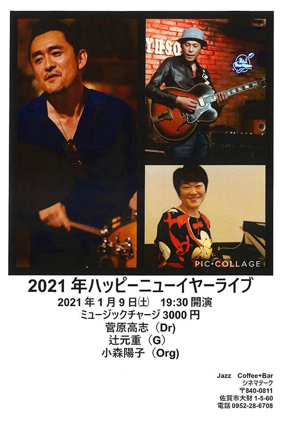 2021年1月9日(土)菅原高志・辻元重・小森陽子 ハッピーニューイヤーライブ