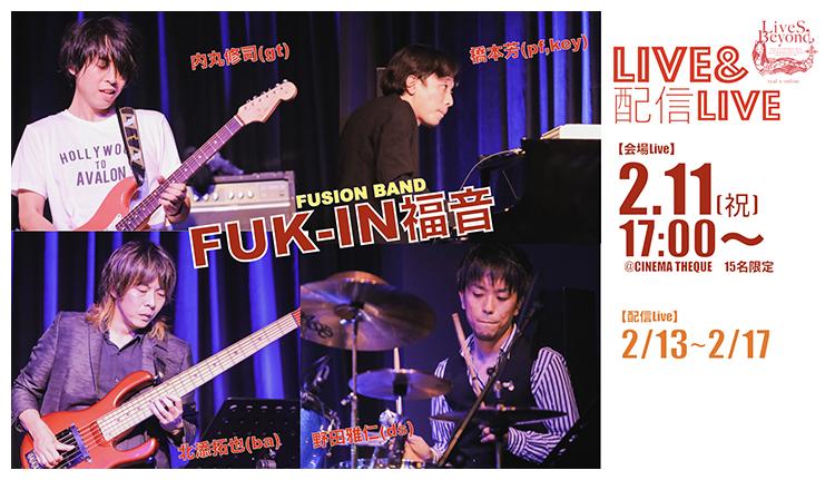 2021年2月11日(木・祝) FUK -IN 福音 LIVE